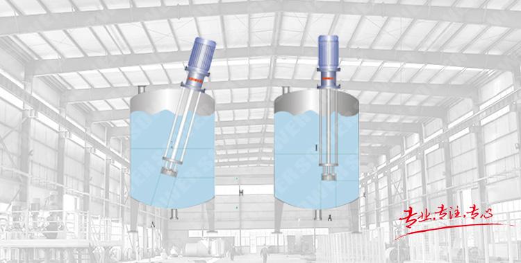 SFRH Series caldron top emulsifier