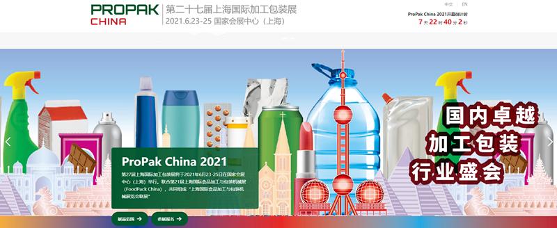6.23-25 上海大和与您相约国家会展中心2021PROPAK