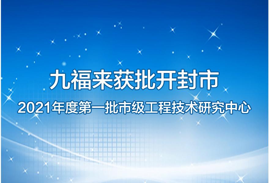 九福來獲批開封市2021年度第一批市級工程技術研究中心