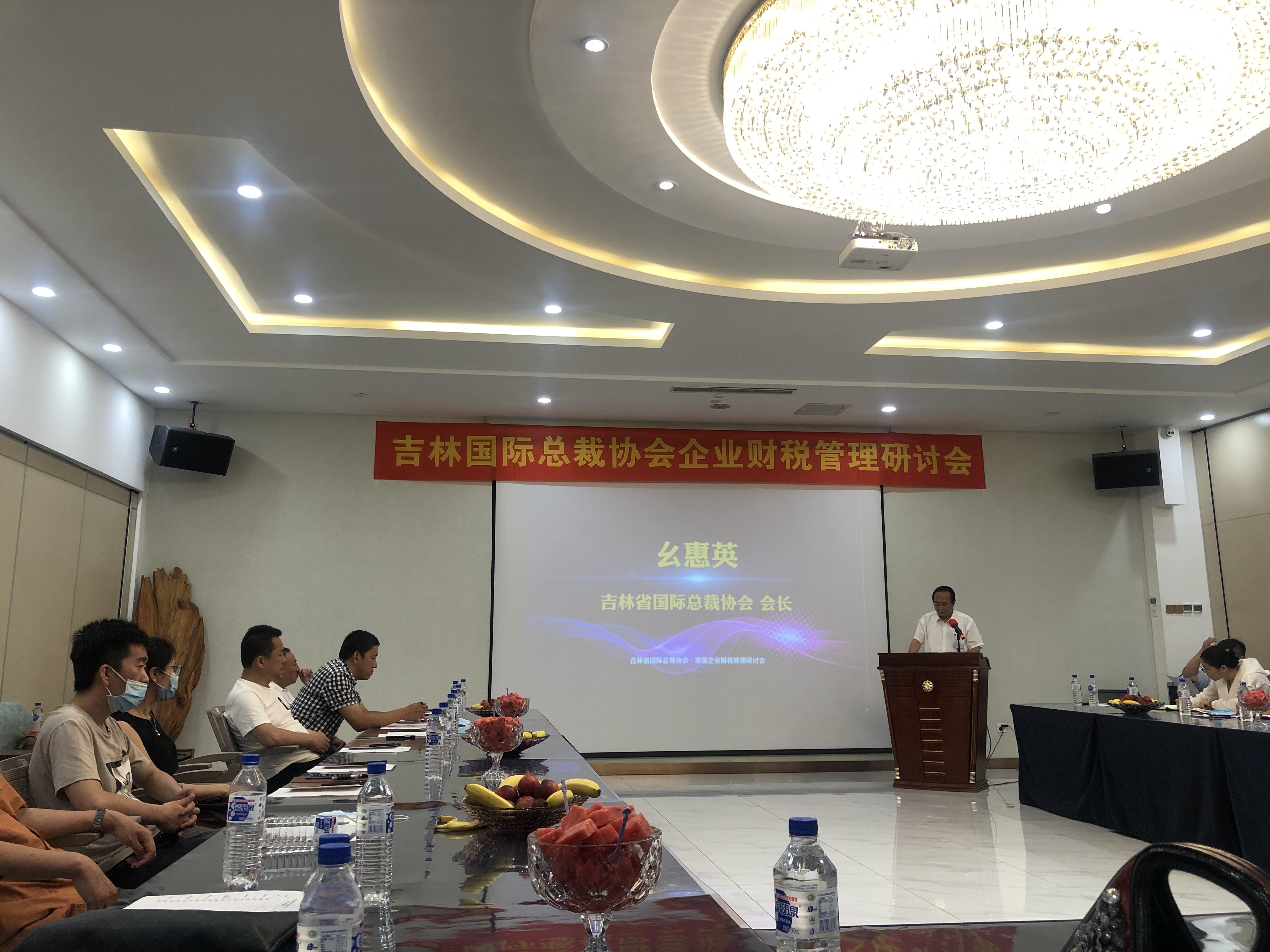 励精图治促发展   化危为机谱新篇 ——吉林国际总裁协会在新形势下稳健发展纪实