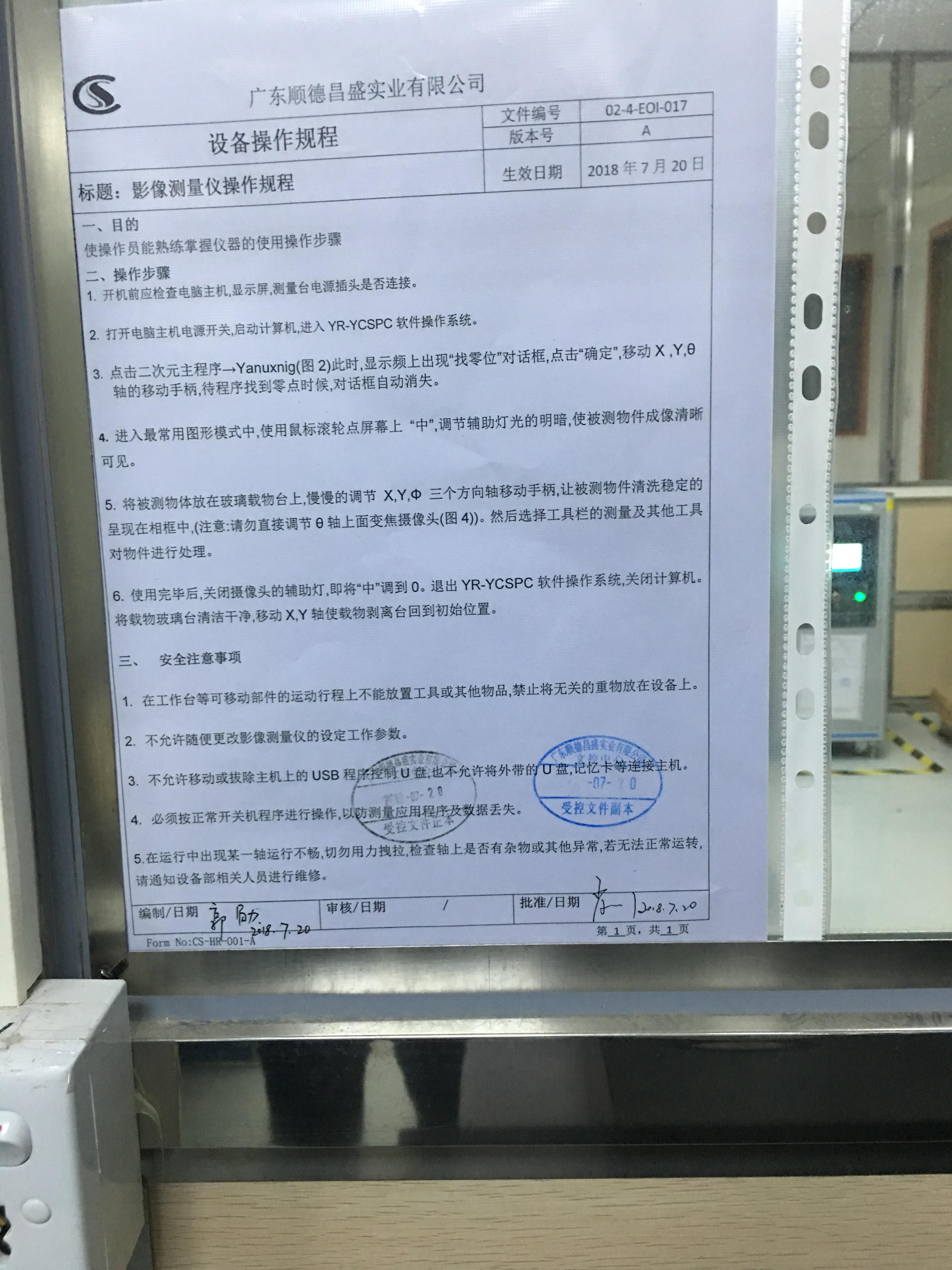 影像測試儀操作系統解析