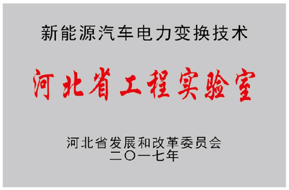 河北省工程实验室