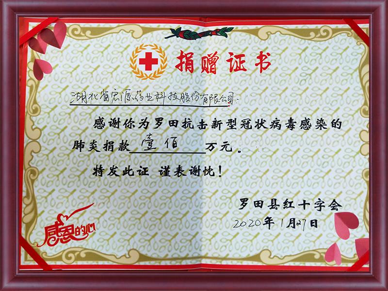 羅田縣紅十字會(捐款100萬元)證書