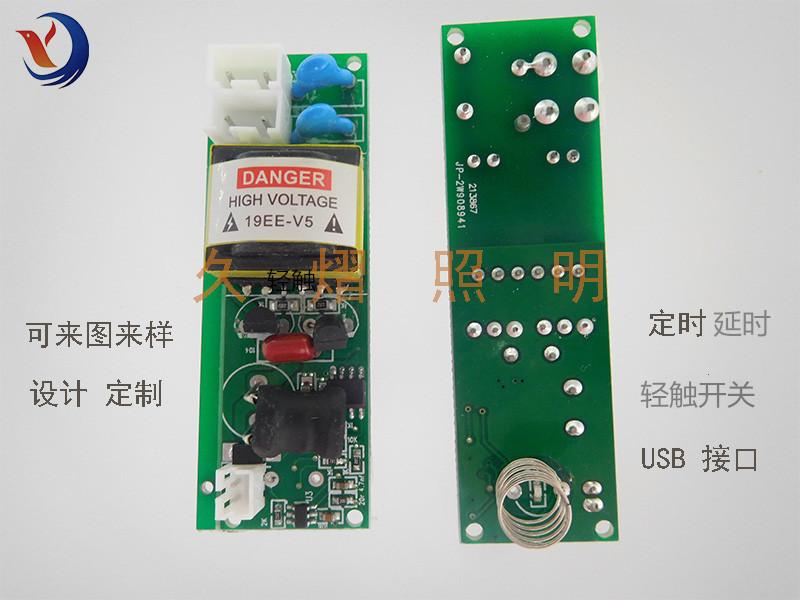 DC-AC驅動板CCFL整流器配套冷陰UV紫外線燈加強板