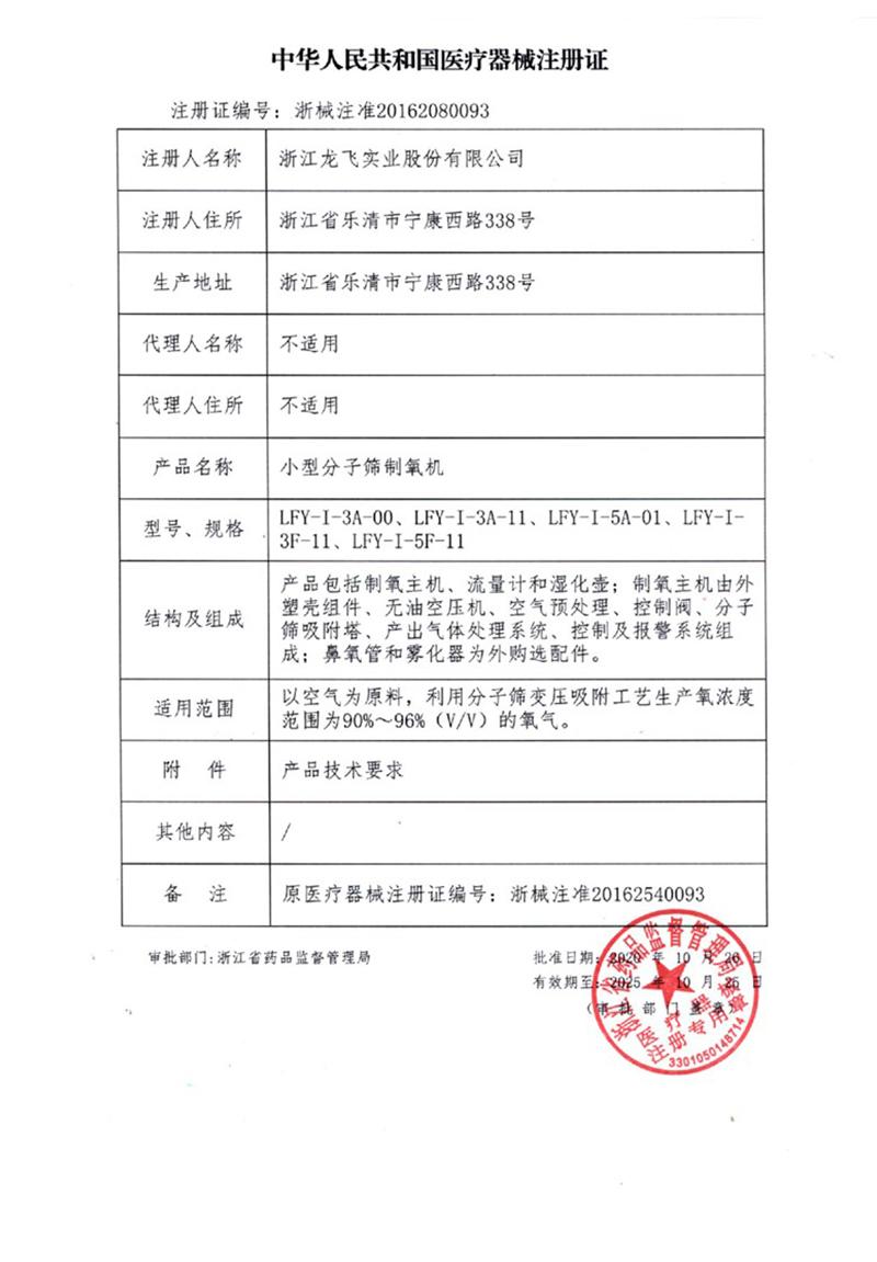 中华人民共和国医疗器械注册证