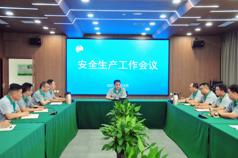 康宁特环保集团召开安全生产工作会议