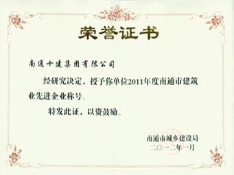 2011年度建筑業先進企業稱號