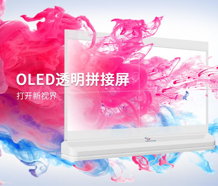 OLED透明拼接屏-弧形拼接屏-曲面拼接屏-廣告機