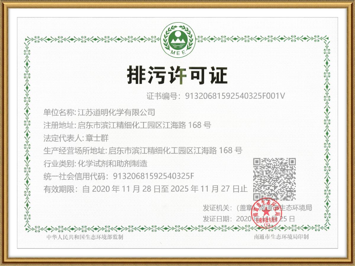 排污許可證2020.11.28-2025.11.27