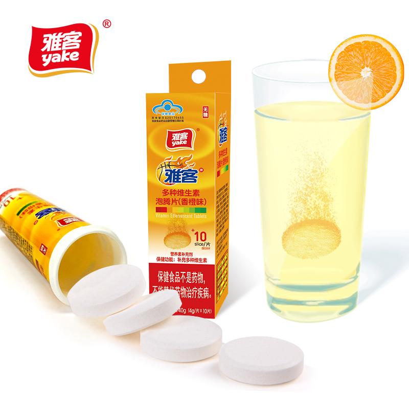 40g雅客多種維生素泡騰片(香橙味)