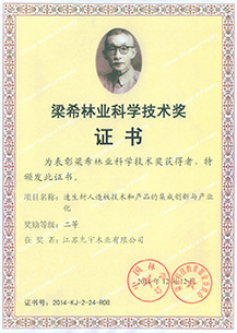梁希林業科學技術獎