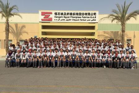 投資成立恒石埃及纖維織物股份有限公司