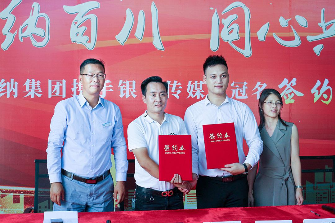 廣東海富納數控公司與銀沙傳媒舉行總冠名簽約儀式 ——讓海富納品牌更加耀眼奪目