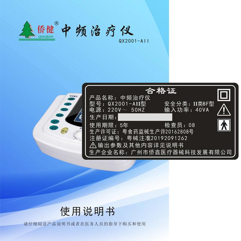 侨语QX2001-AII中频版主图3-2