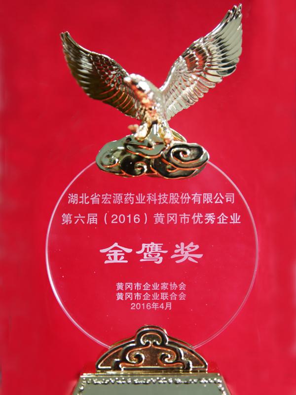 2016優秀企業金鷹獎