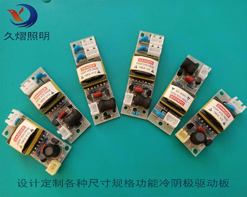 CCFL整流器UV冷陰紫外線燈管配套驅動板可設計/定制