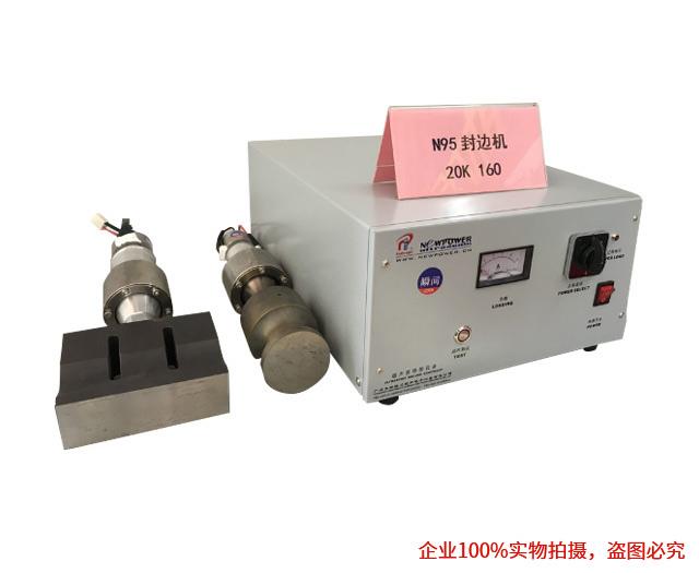 超聲波口罩焊接機(KN95封邊耳線)