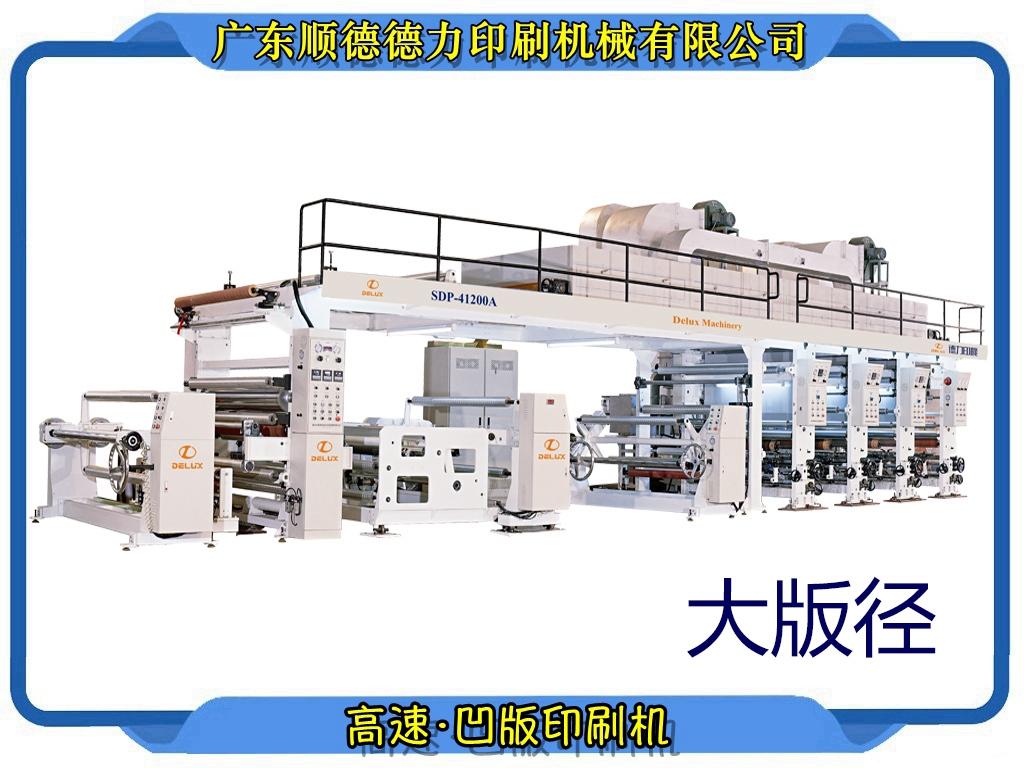 大版径·凹版印刷机