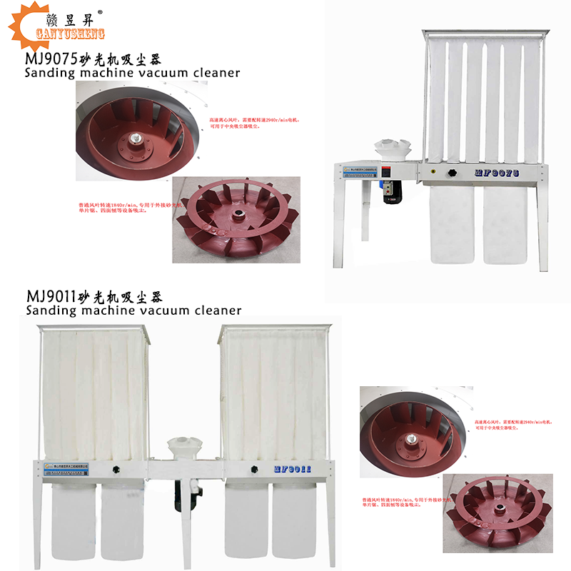 MJ9075砂光机吸尘器