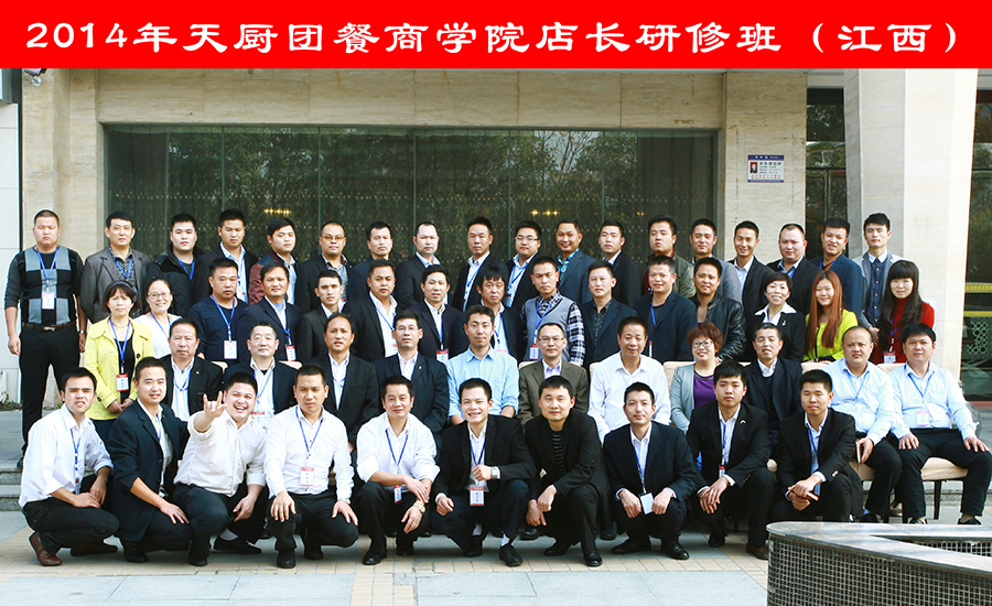 2014年天厨团餐商学院店长研修班(江西)