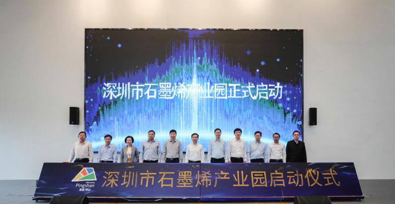 新宙邦受邀參加深圳首個石墨烯產業園揭牌儀式
