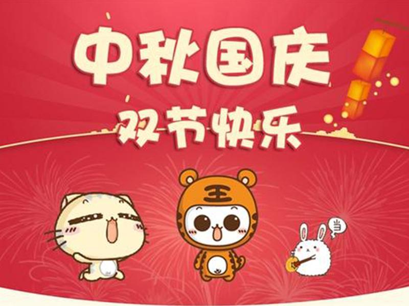 中秋國慶雙節快樂!