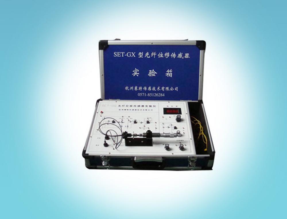 SET-GX型光纤位移传感器实验箱