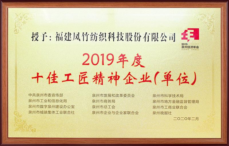 30强_0003_2019年度十佳工匠精神企业单位牌匾