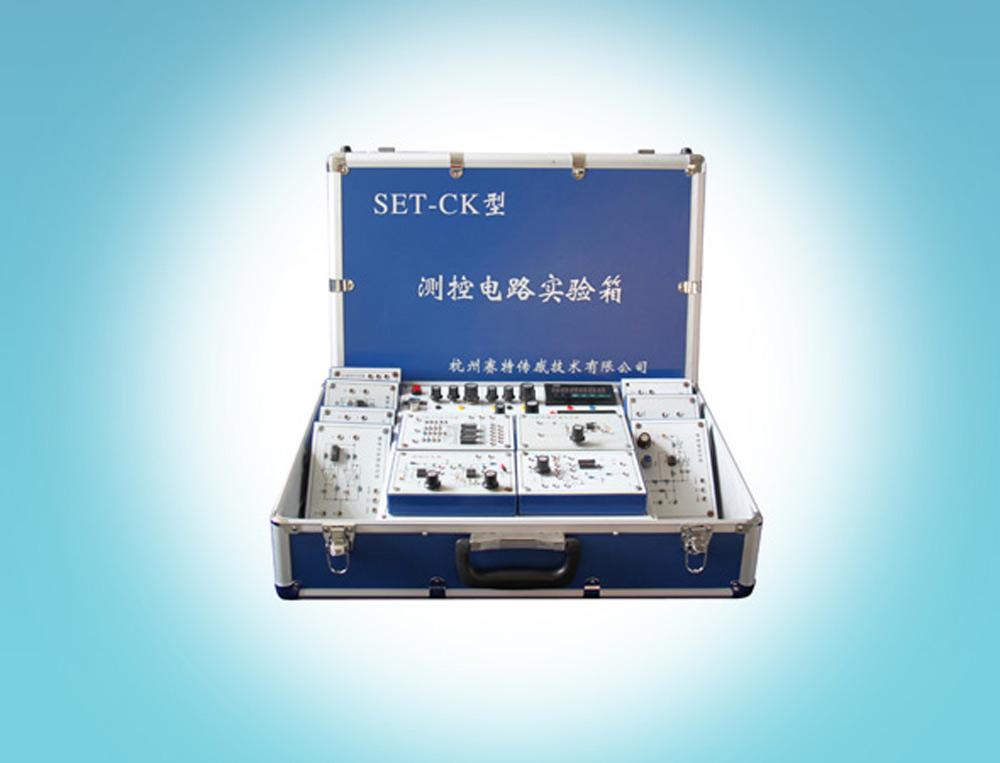 SET-CK型测控电路综合实验箱