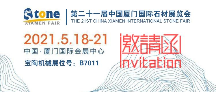 【邀請函】5月18日寶陶機械參展第21屆中國廈門國際石材展覽會!展位號:B7011,誠邀蒞臨!