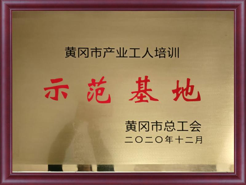 黄冈市产业工人培训示范基地