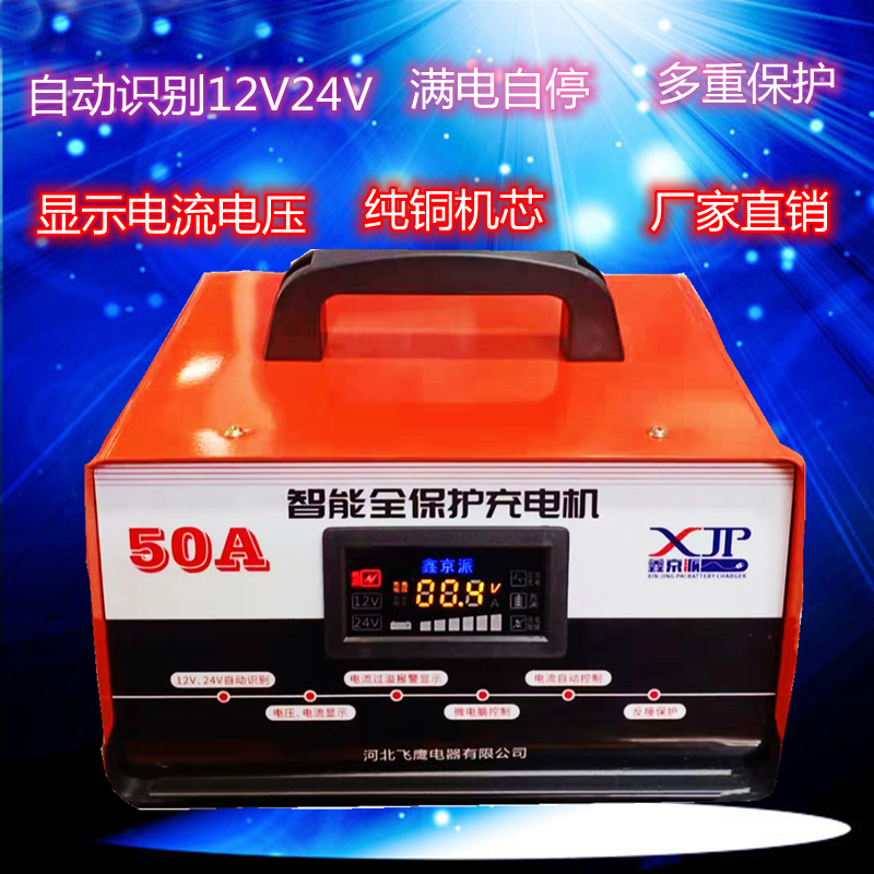 XJP50自停二代