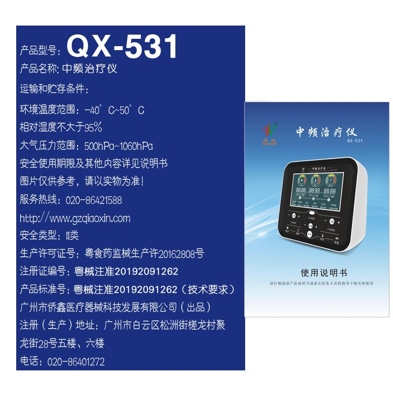 天猫蓝精灵QX-531主图03