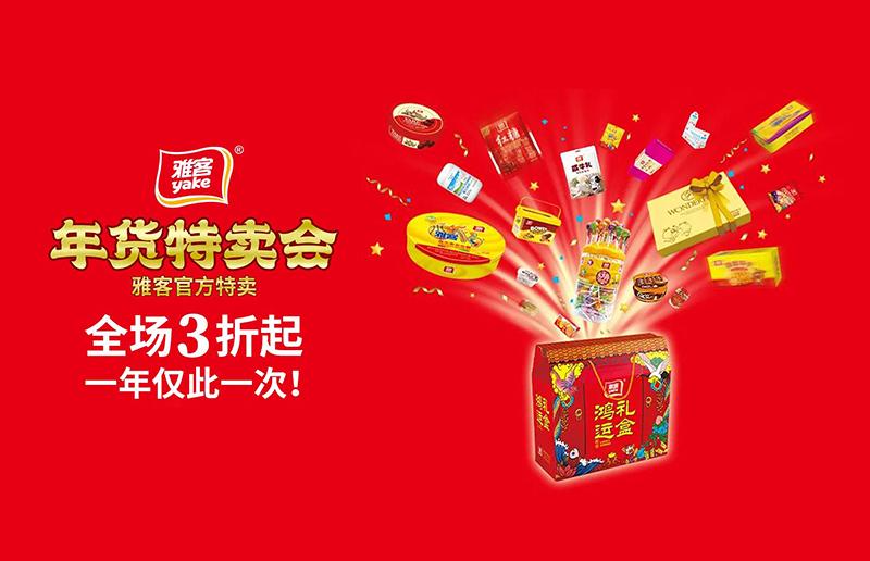 低至0.5元,晉江最火爆的年貨專場特賣,再不來就要被搬空了...