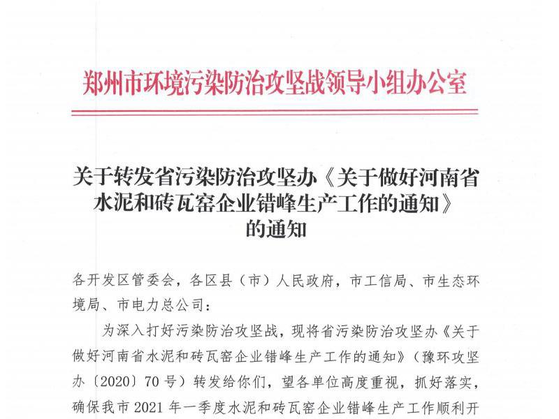 關于轉發省污染防治攻堅辦《關于做好河南省水泥和磚瓦窯企業錯峰生產工作的通知》的通知