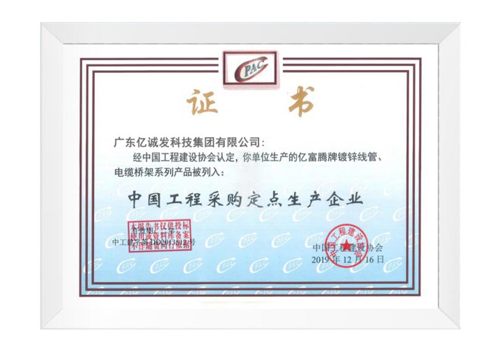 中國工程采購定點生產企業