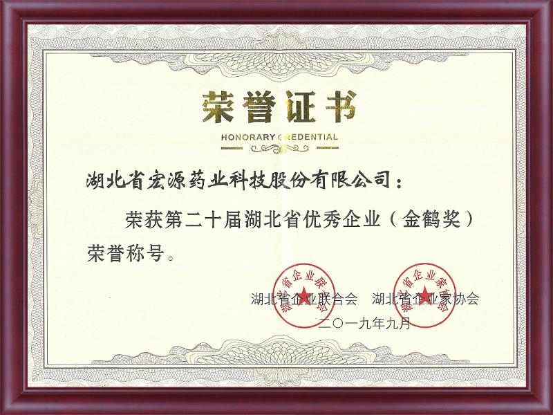 湖北省優秀企業(金鶴獎)