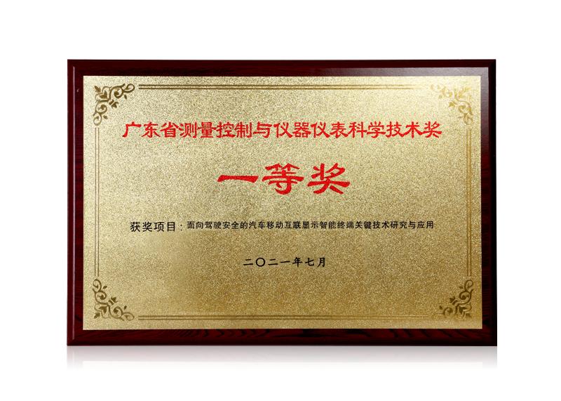 喜報|華陽多媒體榮獲兩項科學技術獎