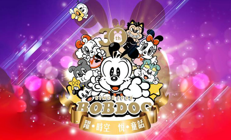 "BOBDOG巴布豆30周年慶""躍時空悅童話""主題巡回展盛大開啟"