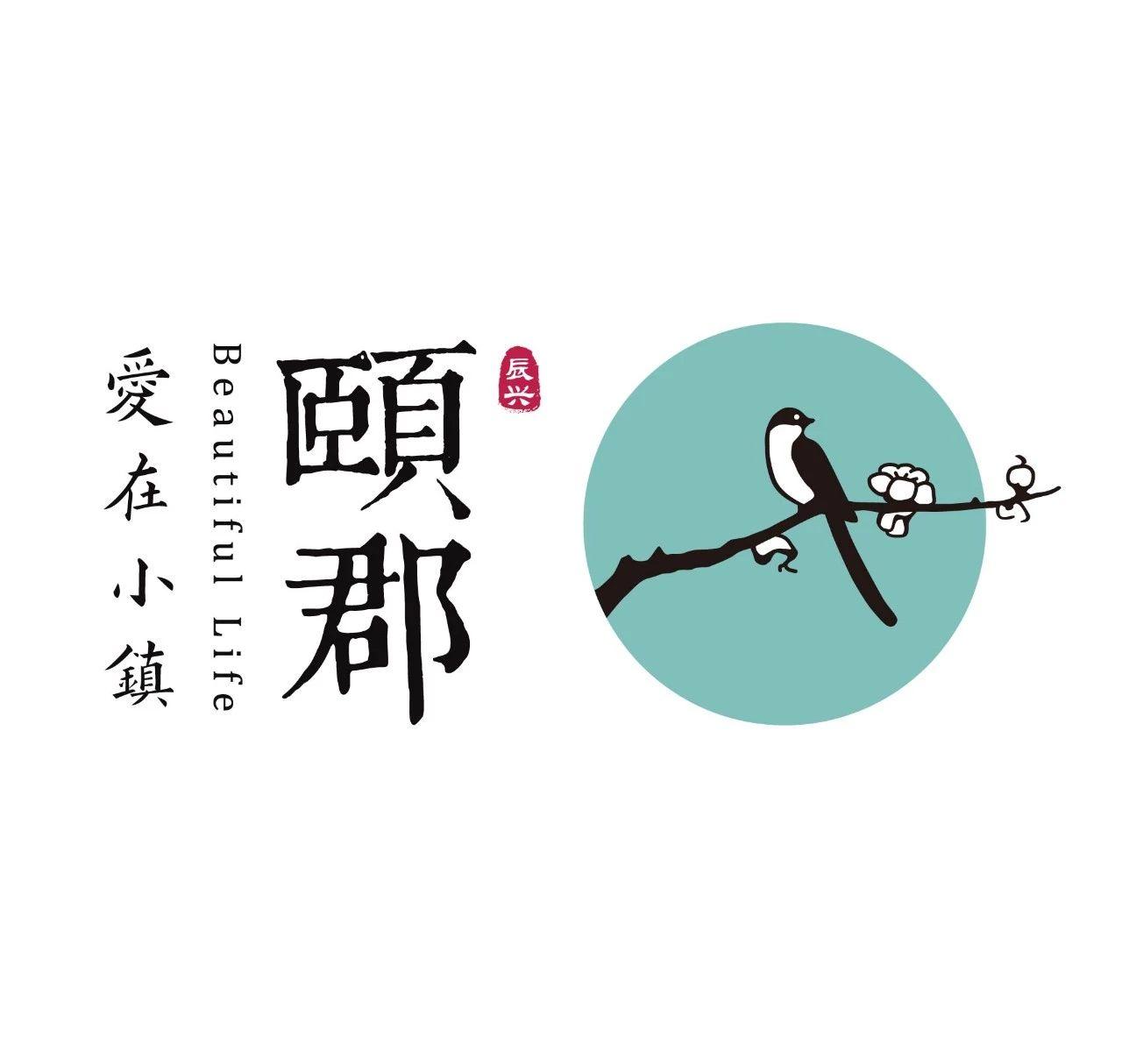 晉中-辰興頤郡(晉中開發區)
