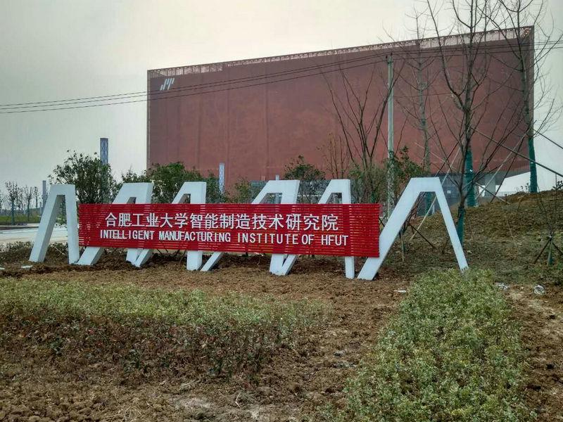 合肥工業大學智能制造技術研究院