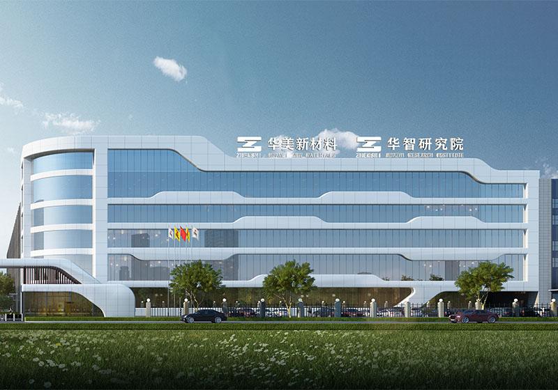 投資成立振石集團華智研究院(浙江)有限公司