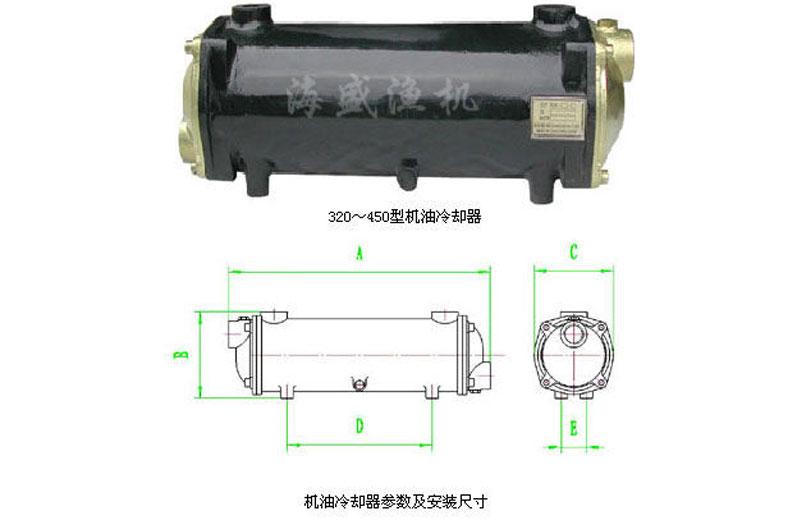 320~450型機油冷卻器