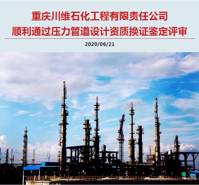 重庆川维石化工程有限责任公司 顺利通过压力管道设计资质换证鉴定评审