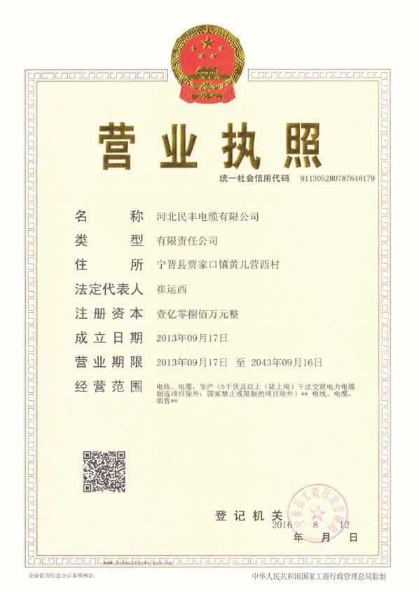 企業營業執照