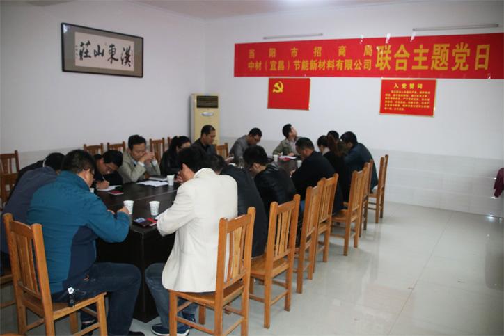 中材(宜昌)節能新材料有限公司與當陽市招商局舉行聯合主題黨日