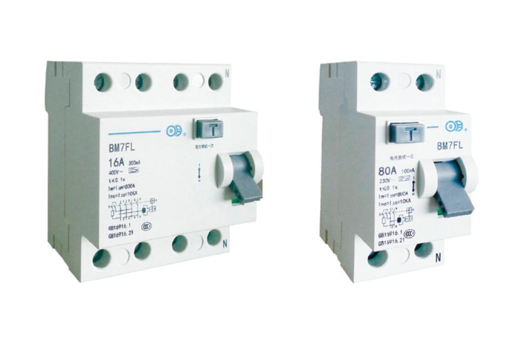 BM7FL 系列不带过流保护的剩余电流动作断路器(电磁式)