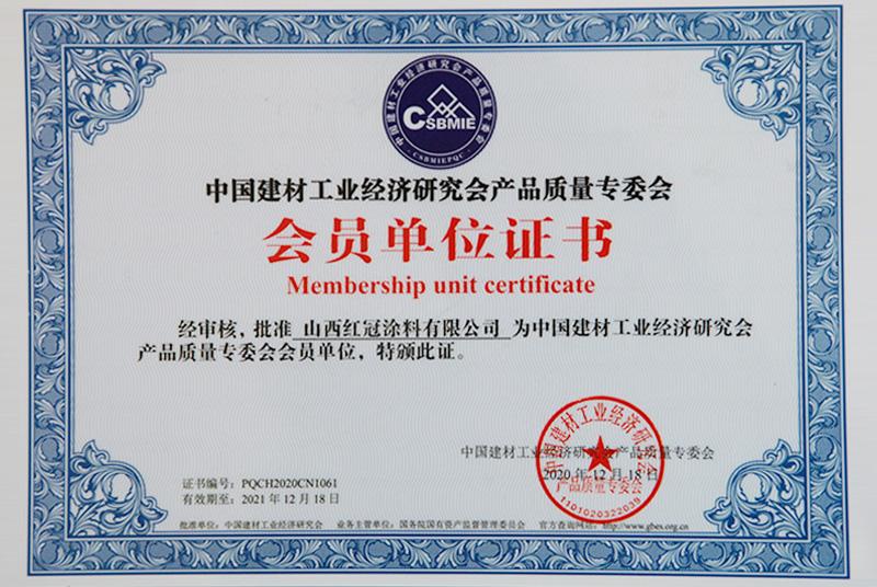 會員單位證書