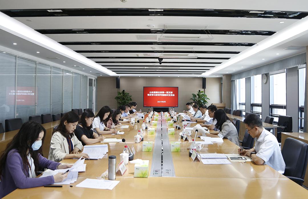 山东国惠总部第一党支部召开党史学习教育专题组织生活会