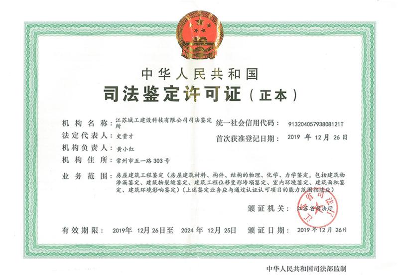 司法鑒定許可證(正本)